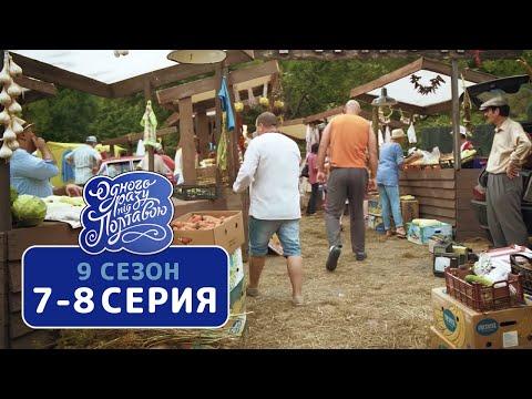 Сериал Однажды под Полтавой - Новый сезон 7-8 серия | Квартал 95