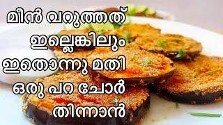 മൻ വറതതത വണട ചറണണൻഇത മത,crispy brinjal fry,brinjal fry recipe,brinjal fry malayalam
