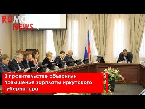В правительстве объяснили повышение зарплаты иркутского губернатора