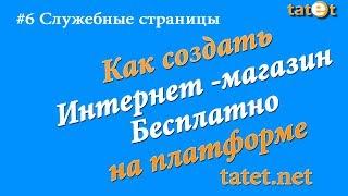 Как создать бесплатно интернет магазин на платформе tatet.net. #6 Служебные страницы