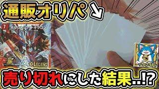 【デュエマ】ラストワン賞は!?特賞欲しさに約2万円分の通販オリパを購入してみた結果…‼【開封動画】