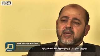 مصر العربية | أبو مرزوق: حماس ترتب لزيارة موسكو ولا خطة للتهدئة في غزة