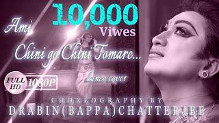 Ami Chini Go Chini Tomare | dance choreography | RAJ BARMAN | Rabindra Sangeet |
