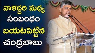 వాళిద్దరి మధ్య సంబంధం బయటపెట్టిన చంద్రబాబు   ChandraBabu Naidu About KCR and Modi   Telugu Insider
