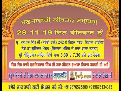 Live-Now-Gurmat-Kirtan-Samagam-From-Amritsar-Punjab-28-Nov-2019-Gurbani-Kirtan-Baani-Net-2019