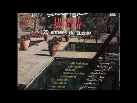 حسين السلاوي ـ فين اللي كان بيني و بينك/Houcine Slaoui - Fine elli kan bini ou binek