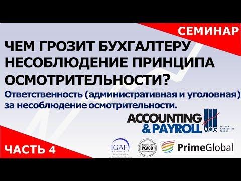 Семинары для бухгалтеров, бухгалтерские семинары 2016