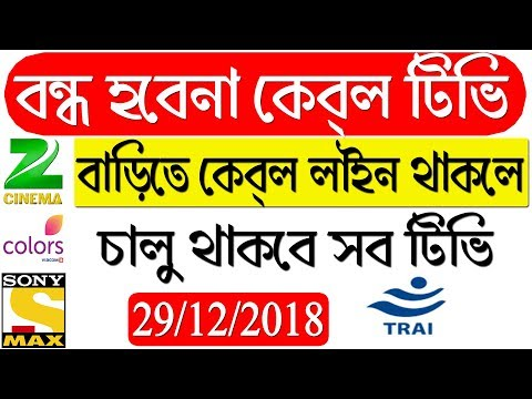 Trai new rule for Dth and Cable tv |TRAI says no blackout of TV channels on 29 December 2018