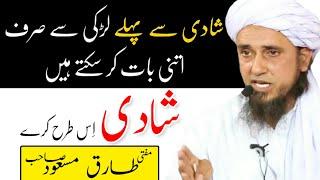 Shadi Se Pahle Ladki Se Bas Itne Din Bat Kar Sakte H | Mufti Tariq Masood |