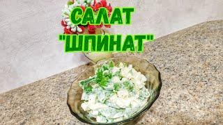 """САЛАТ """"ШПИНАТ""""/Лёгкие рецепты"""