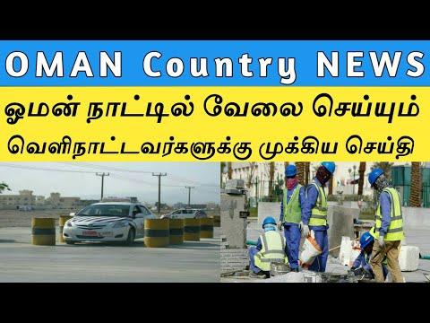 ஓமன் நாட்டில் வேலை செய்யும் வெளிநாட்டவர்களுக்கு இந்த முக்கிய செய்திகள்|Oman news Tamil