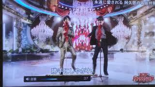 FNS歌謡祭 及川光博✖︎真風涼帆(宝塚歌劇団 宙組)「勝手にしやがれ」❤️❤️撮り方下手な人です!