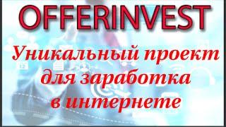 Уникальный проект для заработка в интернете. Клуб OfferInvest
