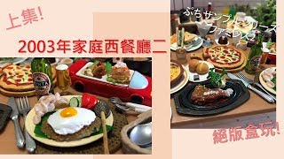 歡迎追蹤◇◇ FB:Zooey's Attic 生活記事 https://www.facebook.com/zooeyattic/?ref=bookmarks 玩具Instagram: minisillystory ...