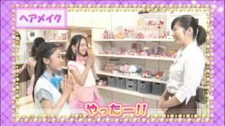 ちゃおちゃおTV13年8月号 山田杏奈 岡田愛.