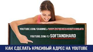 Как изменить URL своего канала на Youtube. Как изменить имя канала на Ютуб
