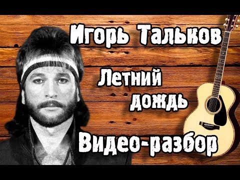 ИГОРЬ ТАЛЬКОВ - ЛЕТНИЙ ДОЖДЬ | Кавер + Разбор На Гитаре | Как Играть Летний Дождь