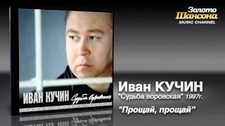 Иван Кучин - Прощай, прощай (Audio)