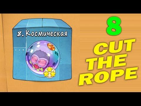 ч.08 Прохождение Cut The Rope - Космическая коробка