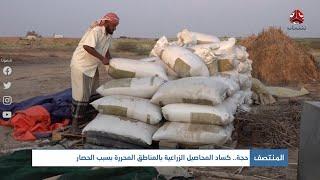 حجة .. كساد المحاصيل الزراعية بالمناطق المحررة بسبب الحصار