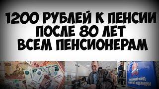1200 рублей к пенсии после 80 лет всем пенсионерам