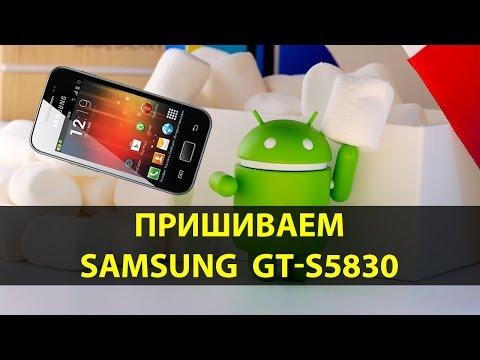 Как прошить Samsung  GT-S5830 Galaxy Ace на сток и затем на LeWa ROM Cooper