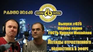 Сиськи-письки ШОУ #25 Первое порно. ГОСТЬ Кирилл Михайлов