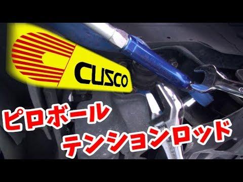 【DIY】ブレーキ性能UPならピロボールテンションロッド