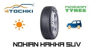 видео Nokian Hakka Z Suv: спортивные шины для тяжёлых машин