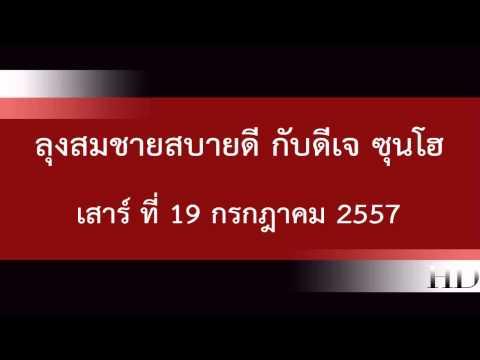 ลุงสมชายสบายดี กับดีเจ ซุนโฮ 19 07 2014