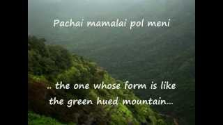 Pachai mamalai pol -- Tamil Paasuram with English Meanings -- Bombay Jayashri