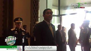 ผู้นำต่างชาติถามปีหน้ามีเลือกตั้งจริงหรือ | 13-11-61 | ข่าวเช้าไทยรัฐ