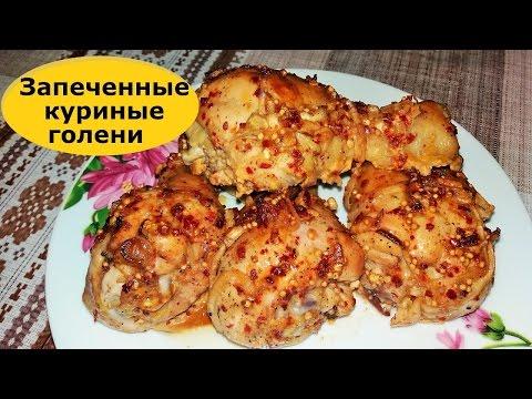Куриная голень вареная без кожи - калорийность, полезные