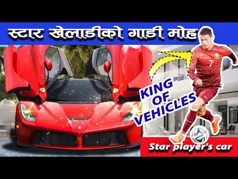 football-news-:--king-of-car-cristiano-ronaldo-2020//-car-collection-2020//