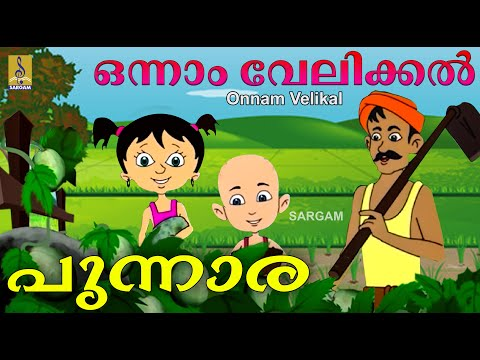 Onnam Velikal - a song from Punnara Malayalam Kids Animation Movie