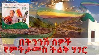Ethiopia II በትንንሽ ሰዎች የምትታመስ ትልቅ ሃገር ኢትዮጲያ