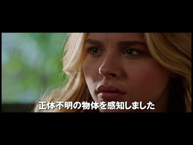 映画『フィフス・ウェイブ』予告編