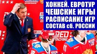 Хоккей Евротур 2020 2021 Чешские игры 2021 Расписание игр тура Состав сборной России
