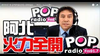 Baixar 2019-07-18【POP撞新聞】黃暐瀚談:「阿北、火力全開!」