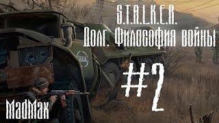 Прохождение STALKER: ТЧ [Долг. Философия войны]. Часть 2 - Вступление в Долг