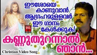 Kannuthurannal Njan # Christian Devotional Songs Malayalam 2019 # Christian Video Song