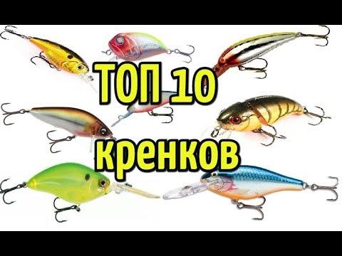 ТОП 10 лучших воблеров типа кренк для ловли хищной рыбы (щуки, окуня, судака, голавля, сома)