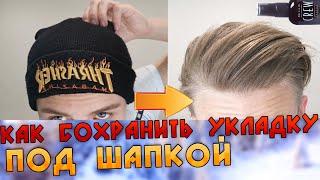 КАК Сохранить объём причёски под шапкой 4 ПРОСТЫХ совета для укладки волос зимой Мужские причёски