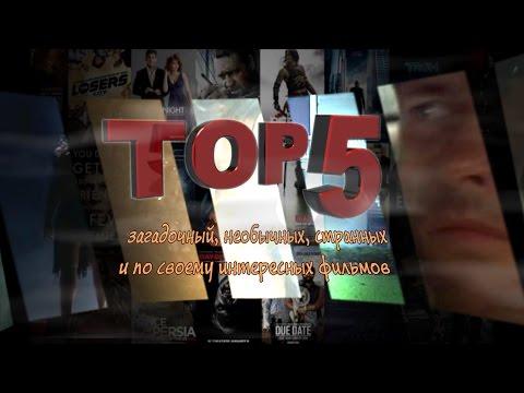 ТОП 5  лучших, загадочных, необычных, странных и по своему интересных фильмов или что посмотреть.