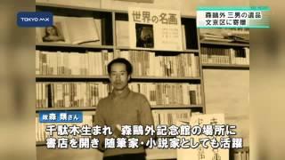 小説家・森鴎外の三男で1991年に80歳で亡くなった森類さんの遺族が、保...