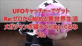 UFOキャッチャーでRe:ゼロから始める異世界生活 メガジャンボ寝そべりぬいぐるみ ラムをゲットしたよ(^_-)-☆ thumbnail