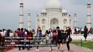 [인도] 마할의 왕관을 찾아서 1부 (Mumtaz Mahal and Taj Mahal) by 진예정 (a.k.a. 진초키)