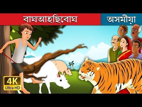 বাঘআহিছেবাঘ | There Comes The Tiger In Assamese | Assamese Story | Assamese Fairy Tales