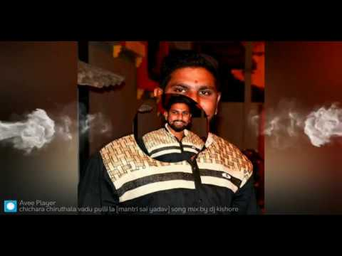 chichara chiruthala vadu pulli la (Bowenpally mantri sai yadav) song mix by dj kishore ksk