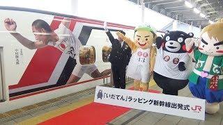 「いだてん」新幹線登場 勘九郎さん綾瀬さんと九州の旅